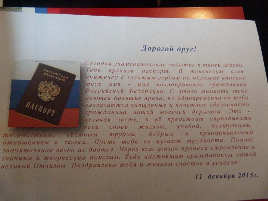 Открытка на вручение паспорта 15